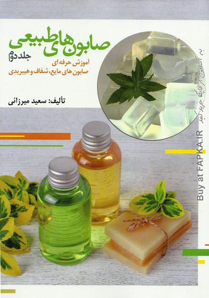 کتاب صابون های طبیعی 2