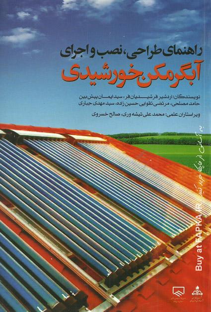 کتاب راهنمای طراحی نصب و اجرای آبگرمکن خورشیدی