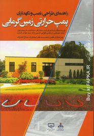 کتاب راهنمای طراحی نصب و نگهداری پمپ حرارتی زمین گرمایی