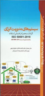 کتاب سیستم های مدیریت انرژی