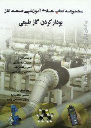 کتاب بودار کردن گاز طبیعی