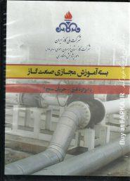 بسته آموزش مجازی صنعت گاز (ابزار دقیق و جریان سنج)