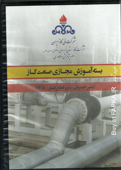بسته آموزش مجازی صنعت گاز (شیر اطمینان- شیرقطع فشار- HSE)