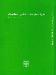 کتاب دایره المعارف طب اسلامی معالجات