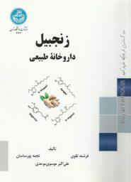 کتاب زنجبیل داروخانه طبیعی