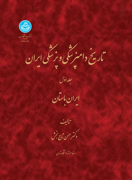 کتاب تاریخ دامپزشکی و پزشکی ایران