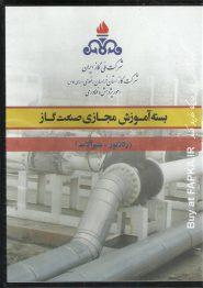 بسته آموزش مجازی صنعت گاز (رگلاتور و شیرآلات)