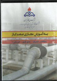 بسته آموزش مجازی صنعت گاز (حفاظت کاتدیک-عایق کاری-خوردگی)