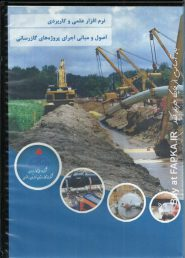 نرم افزار اصول و مبانی اجرای پروژه های گازرسانی