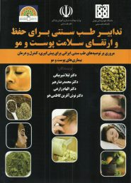 کتاب تدابیر طب سنتی برای حفظ و ارتقای سلامت پوست و مو