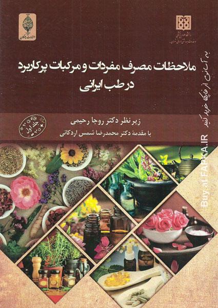 کتاب ملاحظات مصرف مفردات و مرکبات پرکاربرد در طب ایرانی (جلد اول)