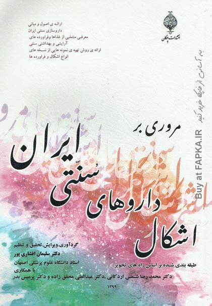 کتاب مروری بر اشکال داروهای سنتی ایران
