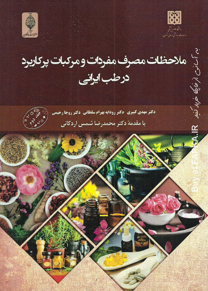 کتاب ملاحظات مصرف مفردات و مرکبات پرکاربرد در طب ایرانی (جلد دوم)