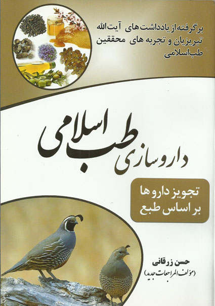 کتاب داروسازی طب اسلامی