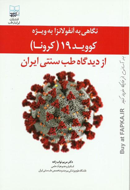 کتاب نگاهی به آنفولانزا بهویژه کووید ۱۹