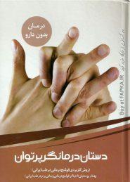 کتاب دستان درمانگر پرتوان