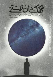 کتاب کهکشان نیستی