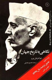 کتاب نگاهی به تاریخ جهان