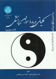 کتاب کلیاتی درباره سوزن پزشکی