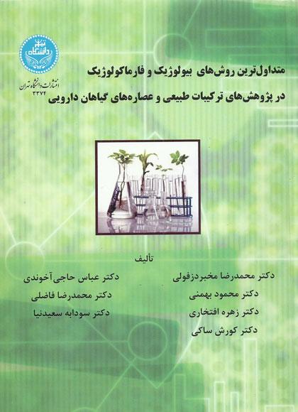 کتاب متداولترین روش های بیولوژیک و فارمالوژیک در پژوهش های ترکیبات طبیعی و عصاره گیاهان دارویی