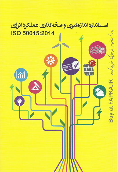 کتاب استاندارد اندازه گیری و صحه گزاری عملکرد انرژی