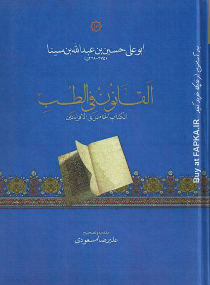 کتاب القانون فی الطب (کتاب الخامس)