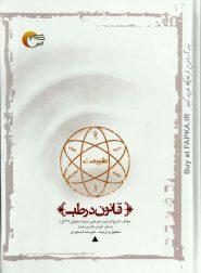 کتاب قانون در طب ترجمه مسعودی