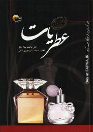 کتاب عطریات نوشته علی محمد بیدارمغز