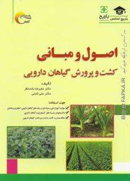 کتاب اصول و مبانی کشت و پرورش گیاهان دارویی