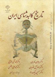 کتاب تاریخ کالبدشناسی ایران