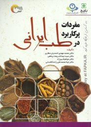 کتاب مفردات پرکاربرد در طب ایرانی