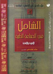 کتاب ترجمه و متن الشامل فی الصناعه الطبیه 17 (کتاب ش)