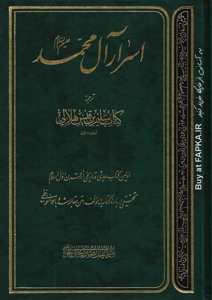 کتاب اسرار آل محمد ترجمه اسماعیل انصاری زنجانی