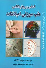 کتاب اساس و روش شناسی طب سوزنی امپلانتات