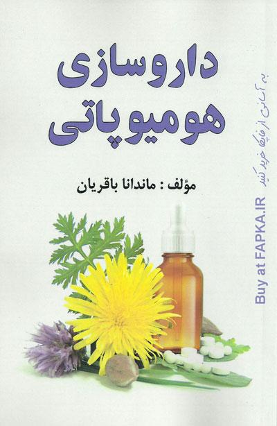 کتاب داروسازی هومیوپاتی