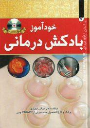 کتاب خودآموز بادکش درمانی