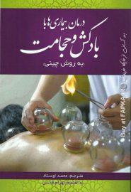 کتاب درمان بیماری ها با بادکش و حجامت