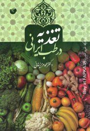 کتاب تغذیه در طب ایرانی نوشته دکتر عزیزخانی
