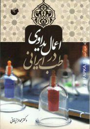کتاب اعمال یداوی در طب ایرانی