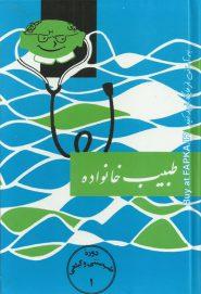 کتاب طبیب خانواده تالیف اسماعیل اژدری