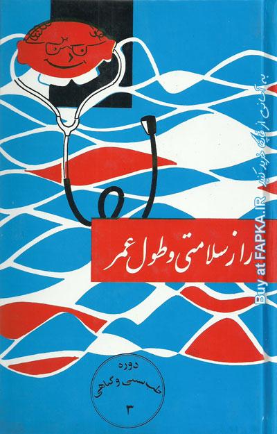 کتاب راز سلامتی و طول عمر تالیف اسماعیل اژدری