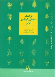 کتاب فرهنگ نام های گیاهان ایران