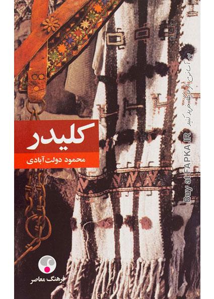 کتاب رمان کلیدر