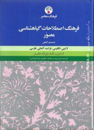 کتاب فرهنگ اصطلاحات گیاهشناسی