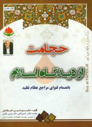 کتاب حجامت از دیدگاه اسلام