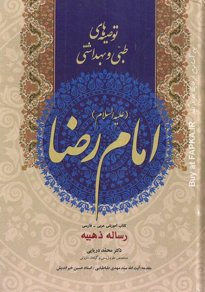 کتاب توصیه های طبی و بهداشتی امام رضا