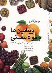 کتاب مرجع کامل ویتامین ها و مواد معدنی