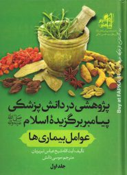 کتاب پژوهشی در دانش پزشکی پیامبر برگزیده اسلام