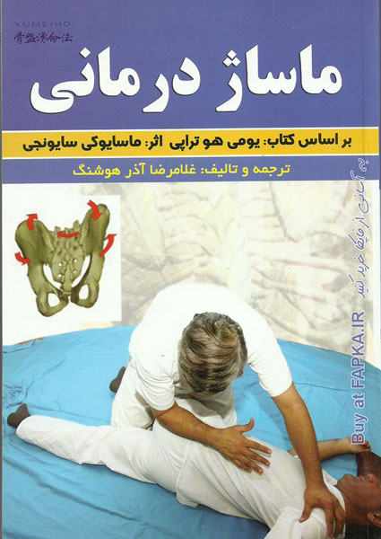 کتاب ماساژ درمانی