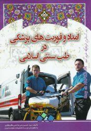 کتاب امداد و فوریت های پزشکی